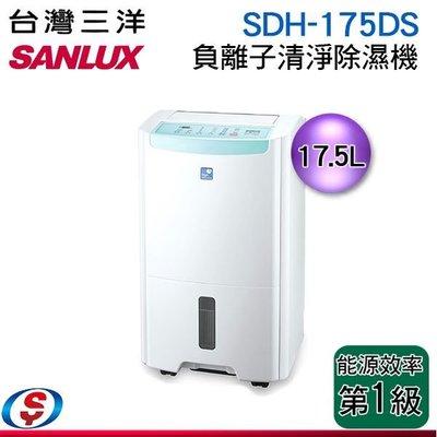 17.5L【SANLUX 台灣三洋】 負離子清淨除濕機 SDH-175DS/SDH175DS