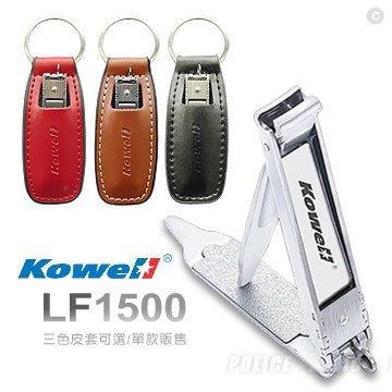 【angel 精品館 】Kowell LF-1500 不鏽鋼超薄摺疊指甲剪禮盒 / 3色皮套 / 單色販售
