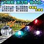 太陽能 七彩LED循環亮光 漂浮燈 樹木燈 戶外...