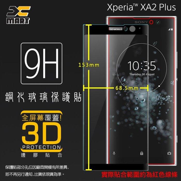 Sony Xperia XA2 Plus H4493 3D 滿版 鋼化玻璃保護貼 全螢幕 9H 鋼貼 玻璃膜 保護膜