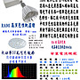 室內高演色性led投射燈 e27燈座 軌道燈型 5...