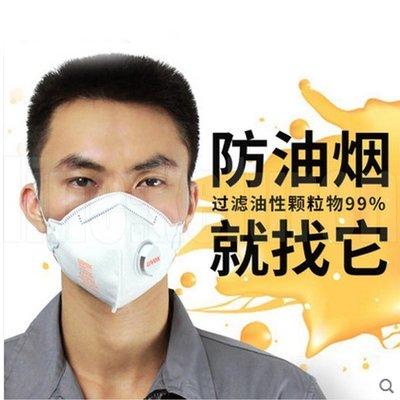 【促銷價】uvex防油煙口罩/廚房專用/透氣防毒口罩(3支裝)