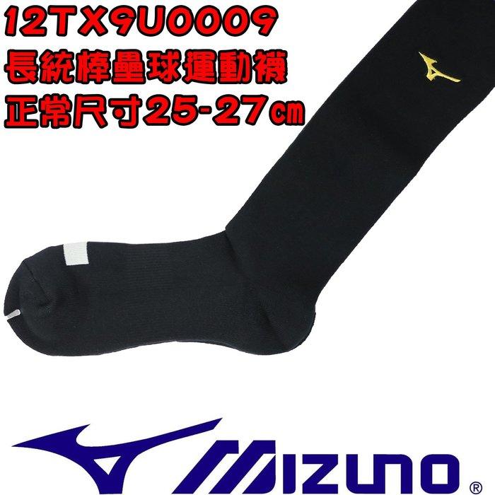 鞋大王Mizuno 12TX9U0009 黑色 厚底棒壘襪(長統)25-27㎝【台灣製】