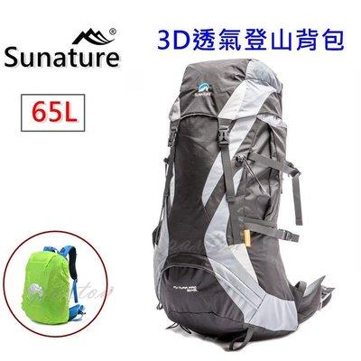 65L 網架 Sunature 登山背包 水袋背包 後背包 登山包 旅行包 65L 9635      哆啦の魔法口袋1278