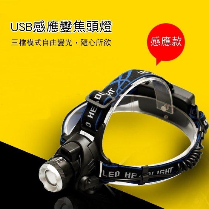 T6 感應充電頭燈  USB感應變焦頭燈