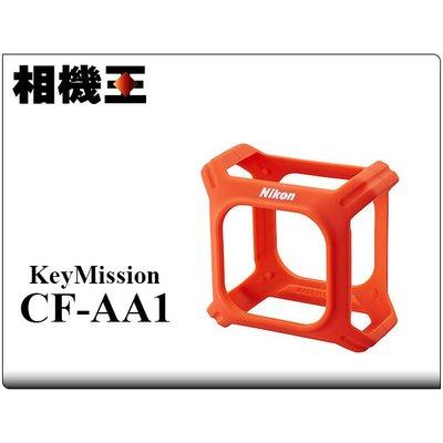 ☆相機王☆Nikon CF-AA1 OR 橘色〔KeyMission 360適用〕CFAA1【士林店】