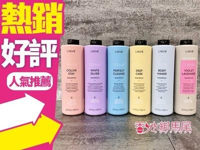 ◐香水綁馬尾◐LAKME 萊肯 紫綴/ 深度/ 矯色/ 出色/ 蛻變/ 昇華 洗髮精 1000ML 新包裝 台北市