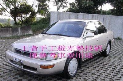 1993-1997年豐田美規COROLLA手工竹碳後檔短絨毛避光墊保證不退色$2,400