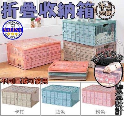 ♥Salina SHOP精品百貨♥折疊收納箱(大)