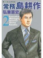 《常務島耕作(2)》《Managing Director Kosaku Shima (2) 弘兼憲史, 無章無釘