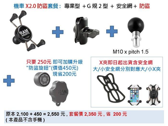 [美國 Ram Mounts ] 機車手機架 X2.0防盜套餐: 專業型 + G規2型 + 安全網 + 防盜