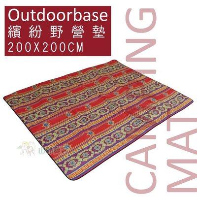【山野賣客】Outdoorbase 繽紛防水野營墊(紅彩) 200X200CM 海灘墊 軟墊 地墊 21911