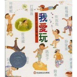 *小貝比的家*信誼~我愛玩[介紹各種童年遊戲.以韻文的方式表現] 適齡1~2歲