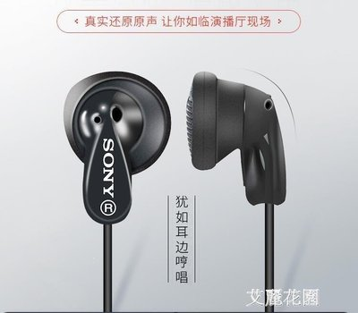 哆啦本鋪 MDR-E9LP 清澈立體聲入耳耳塞式耳機耳塞手機通用男女D655
