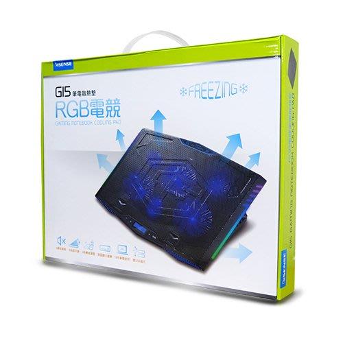 傑仲(有發票)逸盛科技 ESENSE G15 RGB 電競筆電散熱墊 22-WRG015 BK 網登享受兩年保修