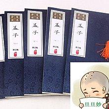 佛經典 孟子一套5本 豎排簡體拼音版抄經本 鋼筆硬筆描紅臨摹字帖