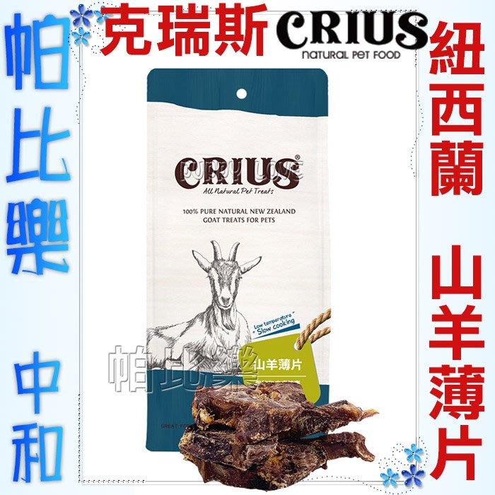 ◇帕比樂◇ CRIUS 克瑞斯100%天然紐西蘭點心【山羊薄片100克】原廠包裝