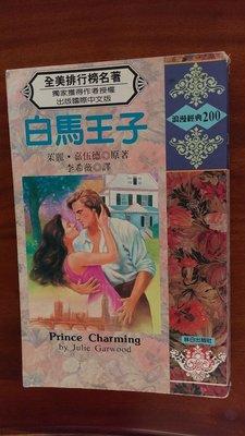 接近新書【搬家出清】 Julie Garwood,Prince Charming 茱麗(莉)、嘉伍德 著作,白馬王子。 JD Robb Courtney 茱莉亞