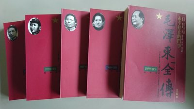 【書香傳富1993】毛澤東全傳 (缺1936~1945:窯洞中的梟雄)5冊合售_辛子陵---9成新/初版