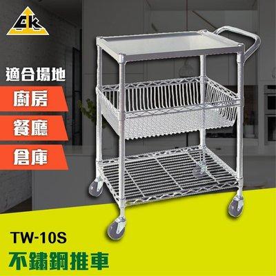 台灣設計製造 不鏽鋼推車 TW-10S 不銹鋼 推車 多功能手推車 四輪推車 廚房推車 事務手推車 工作推車 餐車收納