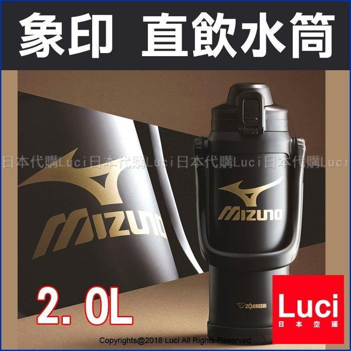 象印 MIZUNO 美津濃 直飲 保溫瓶 保冷瓶 保溫杯 不鏽鋼 SD-BX20 可丸洗 2.0L LUCI日本代購
