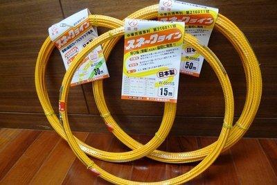 附發票*東北五金*日本富煌牌 螢光黃拉線器 導線器 入線器 穿線器 通管條 4種規格 (15M下標區)