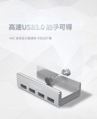 電腦USB轉換器 卡扣式 HUB集線器 全鋁usb3.0分線器_☆找好物FINDGOODS☆