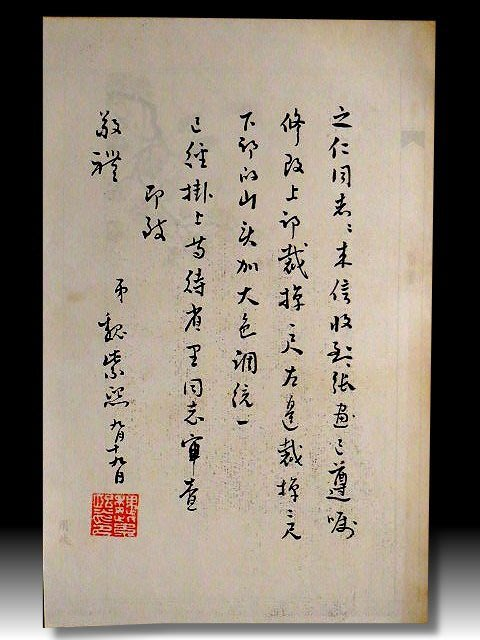 【 金王記拍寶網 】S1164  中國近代名家 魏紫熙款 書法書信印刷稿一張 罕見 稀少