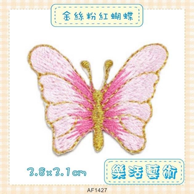 樂活藝術「燙貼布」 ~ 金絲粉紅蝴蝶 刺繡布貼 熨燙貼 胸章 DIY《有背膠》【現貨】【AF1427】
