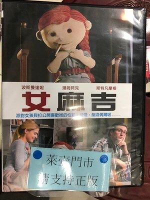 萊恩@59998 DVD 有封面紙張【女麻吉】全賣場台灣地區正版片