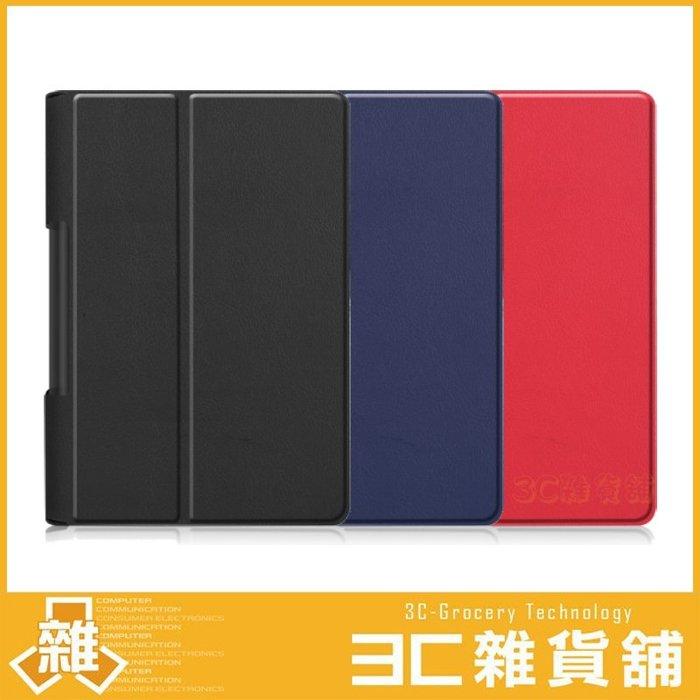 聯想 Lenovo Yoga Tablet YT-X705L 卡斯特紋皮套 皮套 保護套 平板皮套
