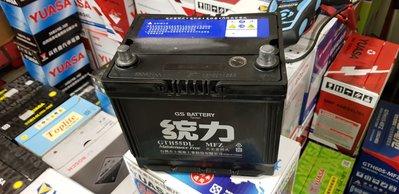 (鶯歌中古電池) 統力 55D23L-MFZ 免保養汽車電池 數值漂亮,品項優 新北市