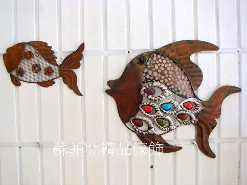 ~蘇菲亞精品傢飾~繽紛彩色珠寶魚鐵藝壁飾/掛飾/兩件一組