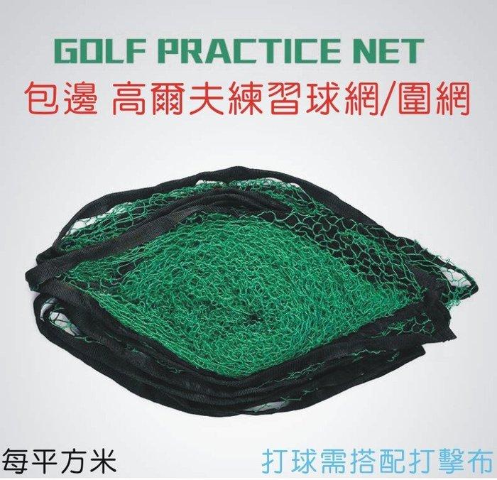 內網 包邊 練習場 球網 圍網 高爾夫球網【奇滿來】室外高爾夫【可定做】 練習網 180元/平方米AKCX