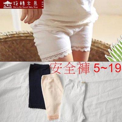旋轉木馬~181796~蕾絲花邊安全褲 居家短褲 5~19號  2色
