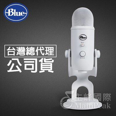 【台灣總代公司貨】保固2年 美國 Blue Yeti USB 雪怪 專業電容式 麥克風 電容麥克風 電容式麥克風 雪白 高雄市