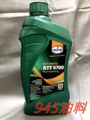 945油料嚴選 公司貨 EUROL ATF 6700 變速箱油 JAGUAR FLUID 8432 6HP 8HP 6速 台中市