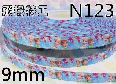 【飛揚特工】9mm 羅紋帶/緞帶/織帶 髮飾材料/DIY/手作 N123