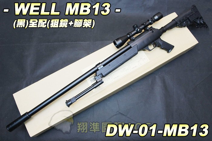 【翔準軍品AOG】WELL MB13(黑) 狙擊鏡+腳架 狙擊槍 手拉 空氣槍 BB 生存遊戲 DW-MB13