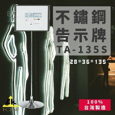 公告指引➤TA-135S 不鏽鋼告示牌(上抽直式-小) 304不銹鋼 雙面可視 標示牌 目錄架 DM架 展示架 台灣製造