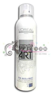 便宜生活館 【造型品】L OREAL  萊雅   增量噴霧   250ml   解決扁塌頭髮豐盈增亮又增量