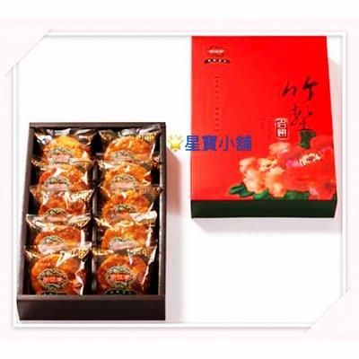 竹塹餅 新復珍 百年老店 禮盒(10入)