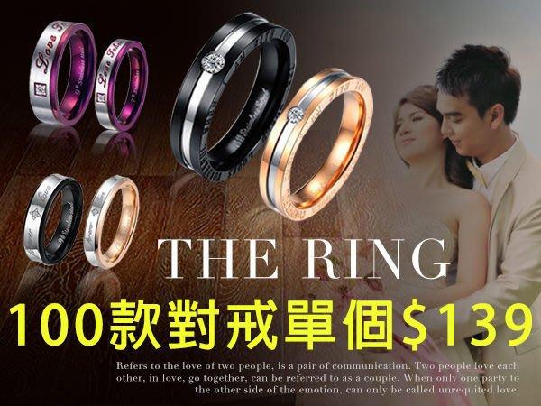 七夕情人節 100款鈦鋼情侶對戒指 生日送禮物 可搭手環 手鍊 對項鍊 客製化刻字 單個價 Z.MO鈦鋼屋