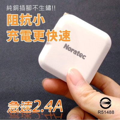 Noratec 諾拉特 2.4A 大電流雙USB急速充電器 商檢認證 純銅插腳不生鏽阻抗小更快充 旅充頭