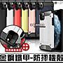 [免運費] 蘋果 iPhone11 ProMAX 金剛鐵甲- 四...