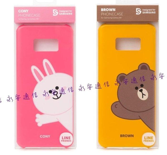 【永安】買一送一 原廠公司貨 S8+ S8Plus LINE FRIENDS 熊大 背蓋 保護殼 手機殼 保護套