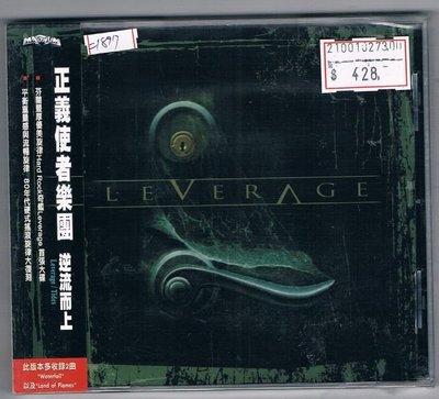 [鑫隆音樂]西洋CD-正義使者樂團 Leverage:逆流而上Tides(AVA10004)全新/免競標