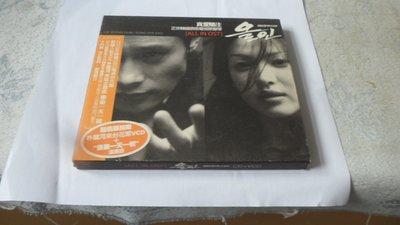 紫色小館-50--------真愛賭注 正宗韓國原版電視原聲帶{CD+VCD}