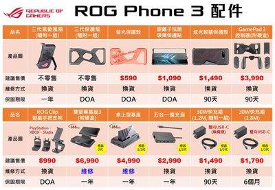 (台中手機GO)華碩ASUS ROG Phone 3 ROG3 ROG 3 原廠雙營幕基座