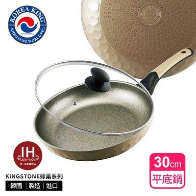 【韓國Korea King】KINGSTONE黑晶礦蜂巢系列輕量級平底鍋30cm卡其灰/附贈鍋蓋/一體成型